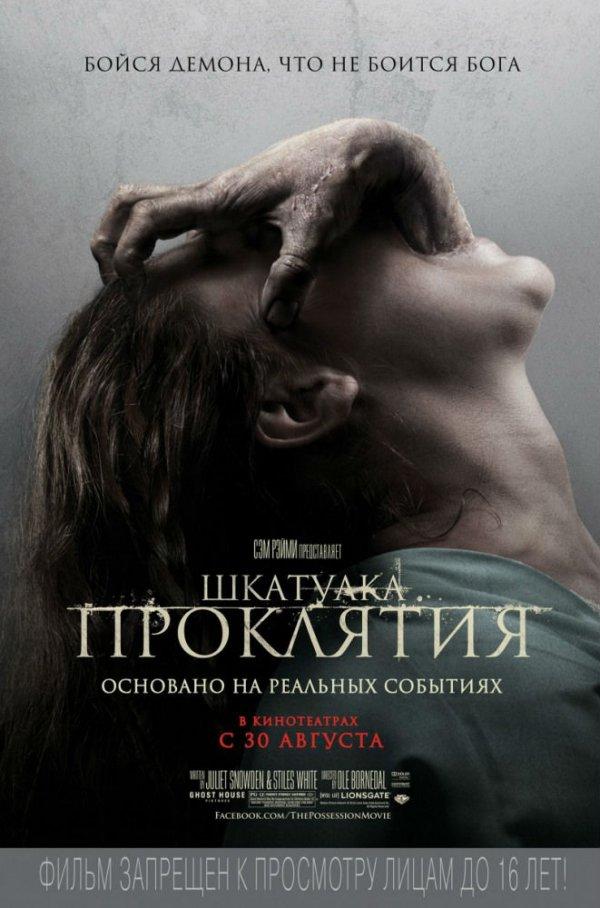 Шкатулка проклятия / The Possession (2012) BDRip (2D=>3D) / 13.28 Gb [Half OverUnder / Вертикальная анаморфная стереопара]